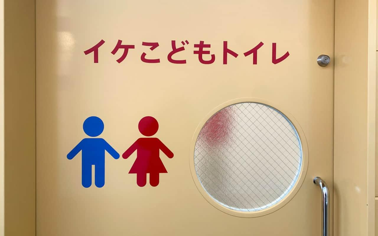 としまキッズパーク こどもトイレ