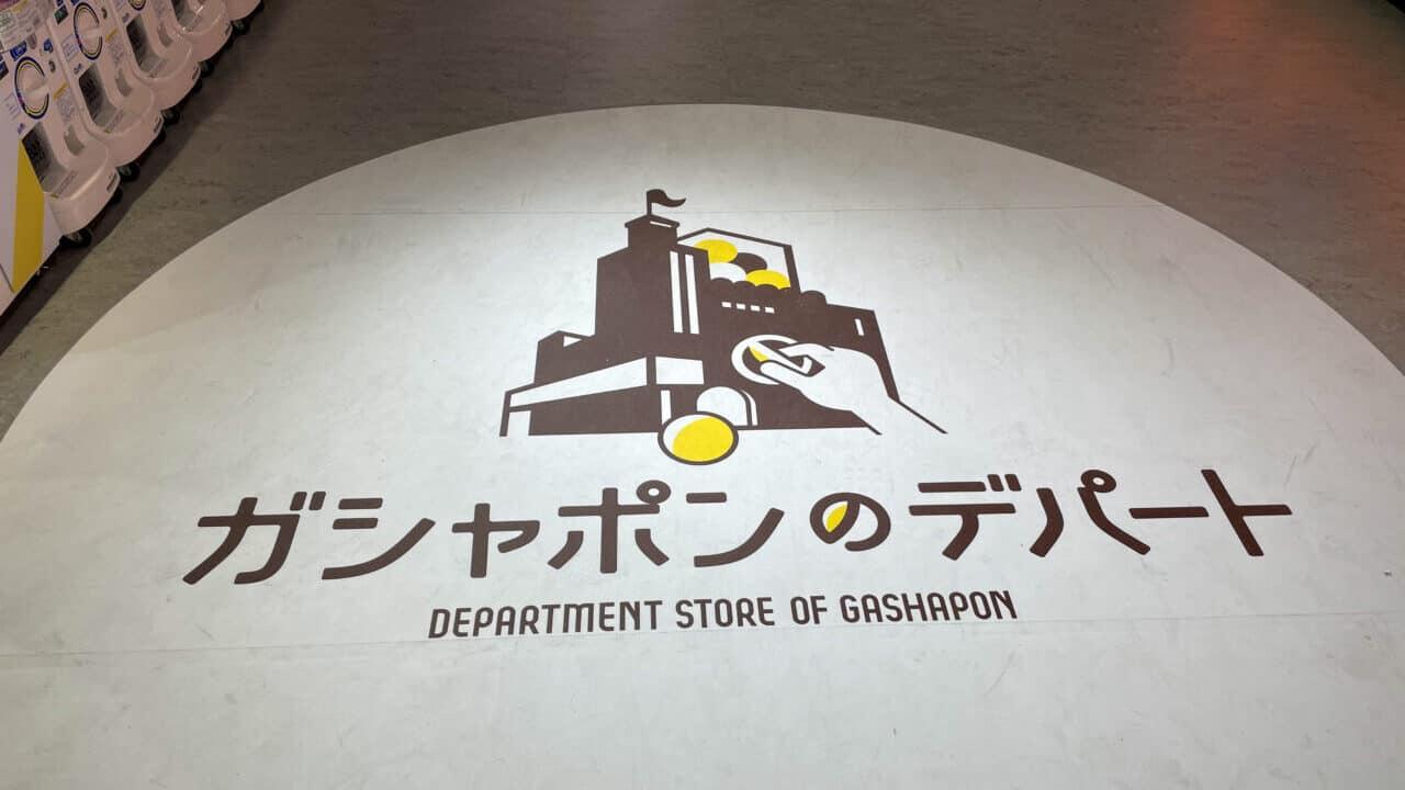 ガシャポンのデパート池袋総本店