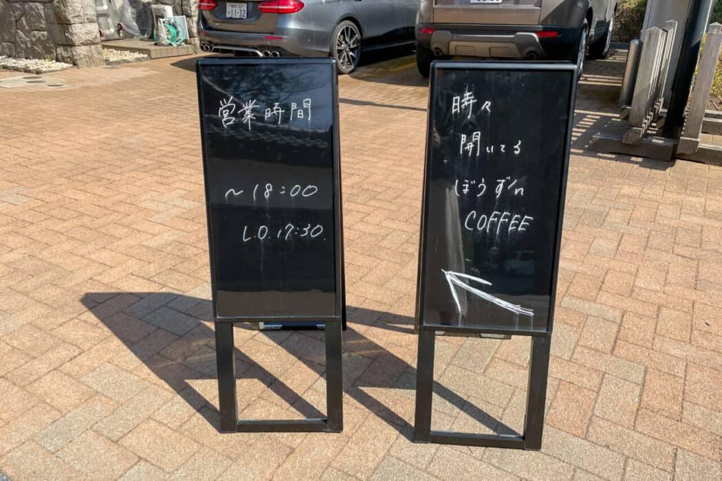 ぼうず'n coffee 外看板