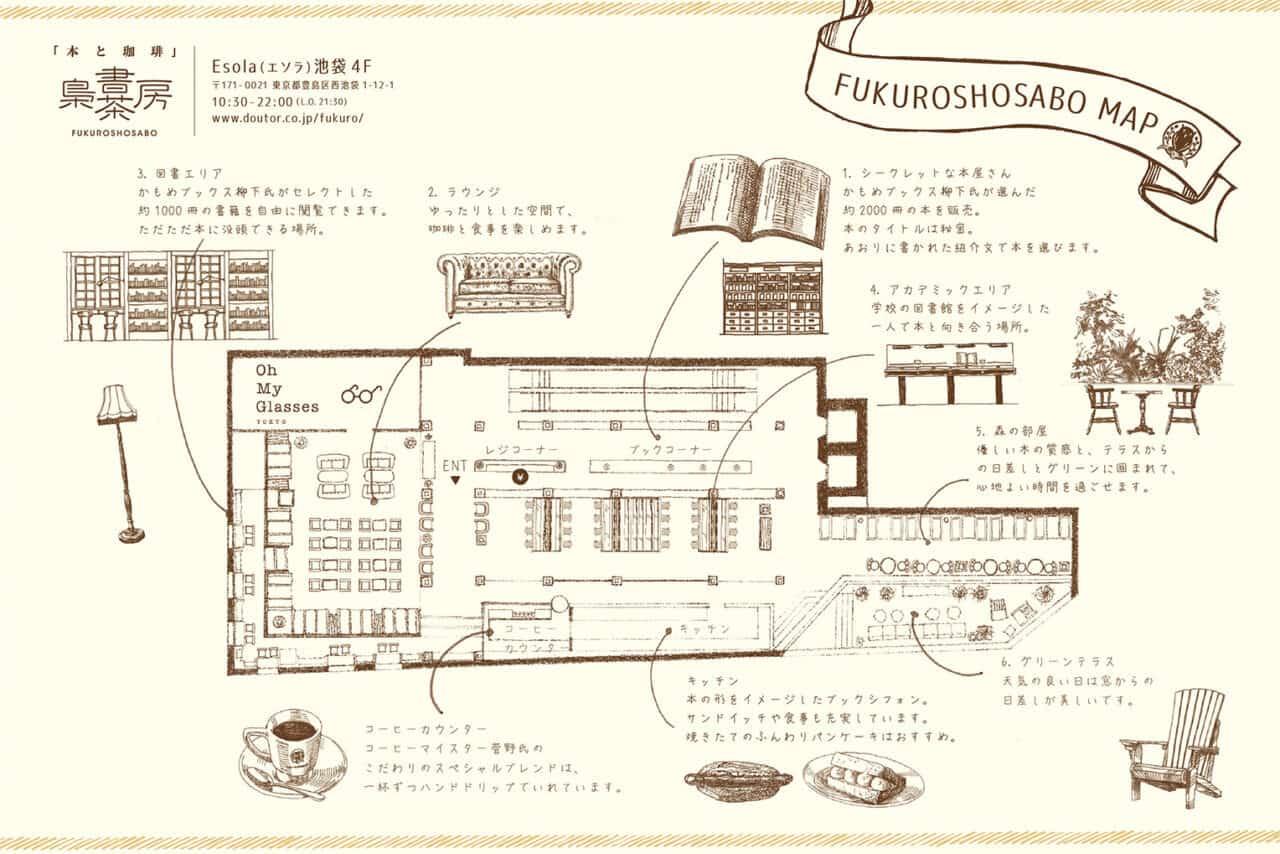 梟書茶房 エリアマップ