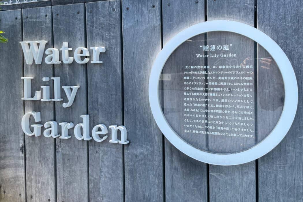 食と緑の空中庭園 看板