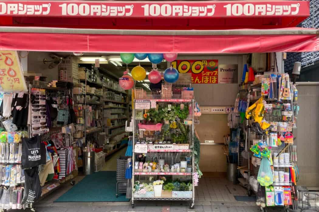 100円ショップ 本家たんぽぽ