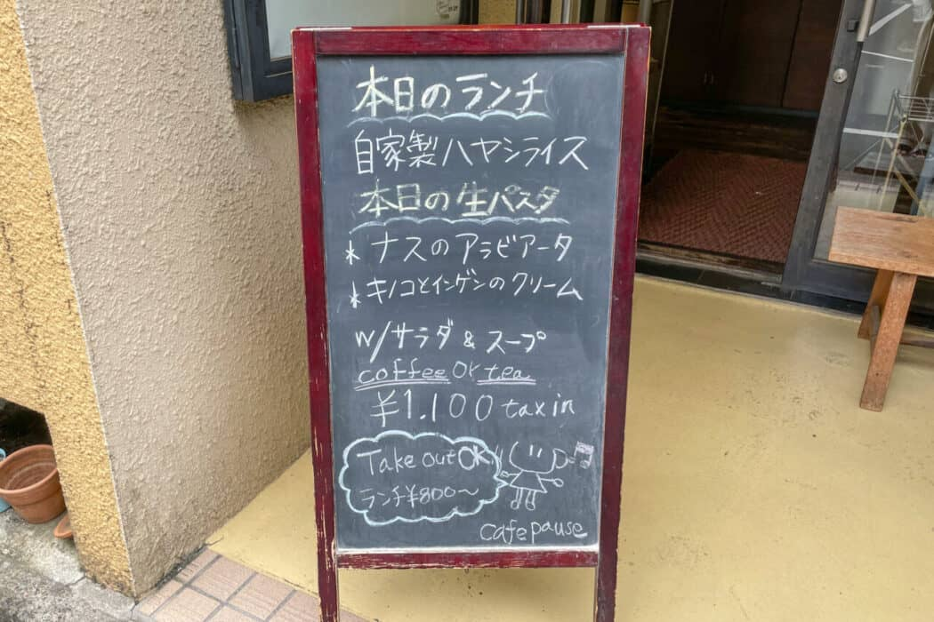 cafe pause 立て看板