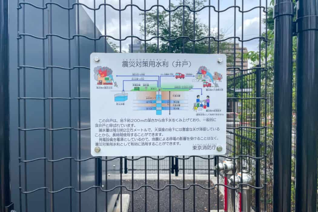 イケ・サンパーク 防災設備 深井戸
