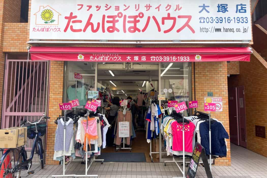 たんぽぽハウス大塚店