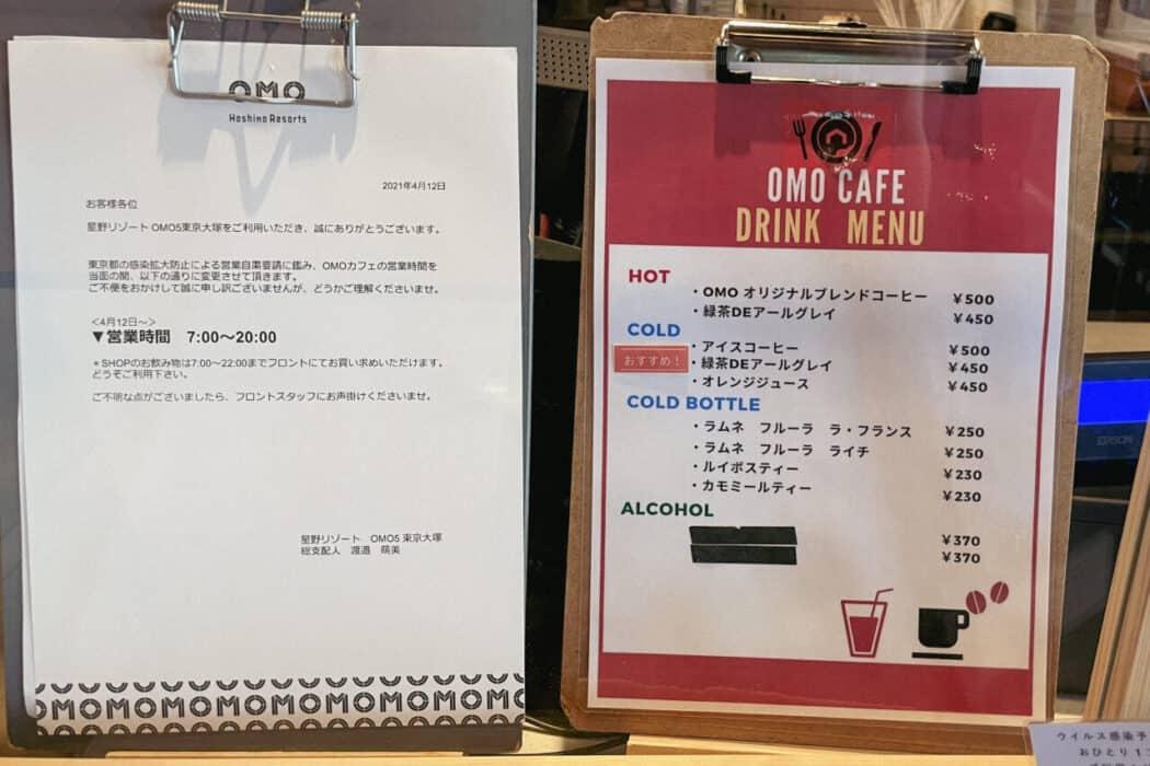 OMO5東京大塚 OMOカフェ カフェメニュー